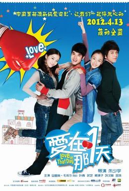 Постер фильма Любовь в этот день (2012)