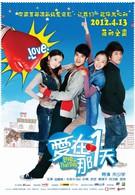 Любовь в этот день (2012)