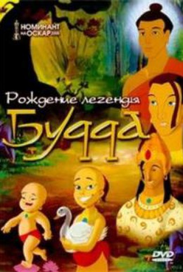 Постер фильма Рождение легенды Будда (2004)