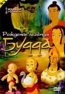 Рождение легенды Будда (2004)