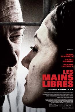 Постер фильма Свободные руки (2010)