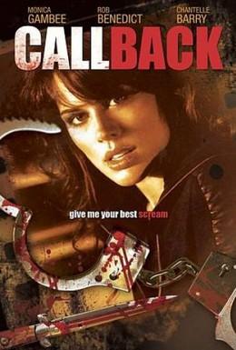 Постер фильма Прослушивание (2009)
