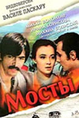 Постер фильма Мосты (1973)