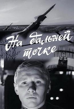 Постер фильма На дальней точке (1970)