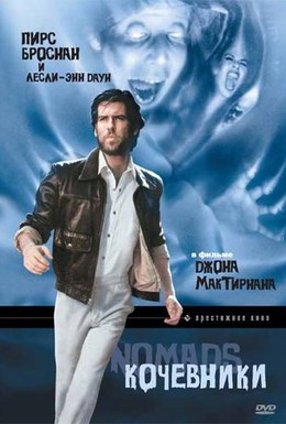 Постер фильма Кочевники (1986)