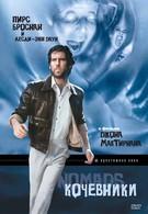 Кочевники (1986)