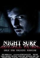 Ночной прибой (2002)