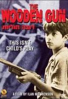 Деревянное ружье (1979)