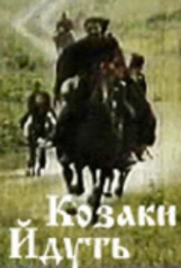Постер фильма Казаки идут (1991)