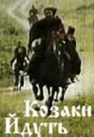 Казаки идут (1991)
