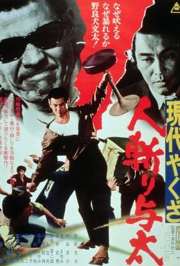 Постер фильма Уличный бандит (1972)
