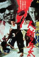 Уличный бандит (1972)