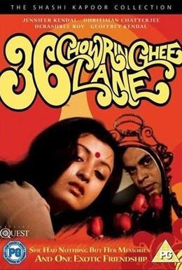 Постер фильма Переулок Чауринги, 36 (1981)
