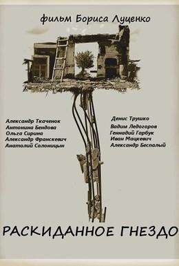 Постер фильма Раскиданное гнездо (1981)