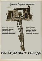 Раскиданное гнездо (1981)