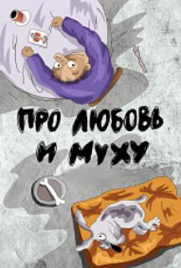 Постер фильма Про любовь и муху (1995)