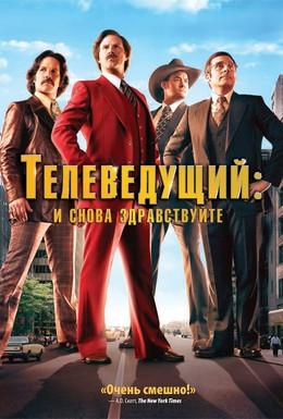 Постер фильма Телеведущий: И снова здравствуйте (2013)
