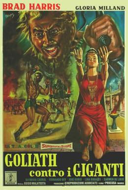 Постер фильма Легенда о Голиафе (1961)