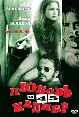 Постер фильма Любовь и 45 калибр (1994)