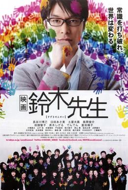 Постер фильма Учитель Сузуки (2013)
