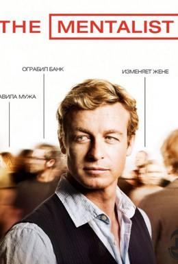 Постер фильма Менталист (2008)