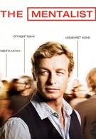 Менталист (2010)