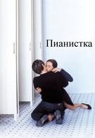 Пианистка (2001)