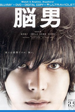 Постер фильма Человек-мозг (2013)