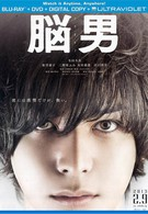 Человек-мозг (2013)