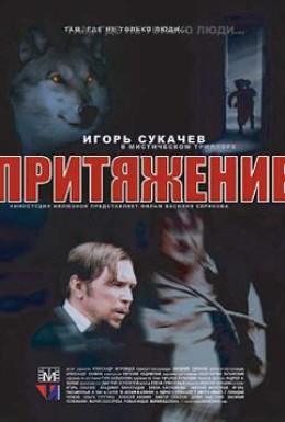 Постер фильма Притяжение (2002)