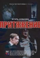Притяжение (2002)