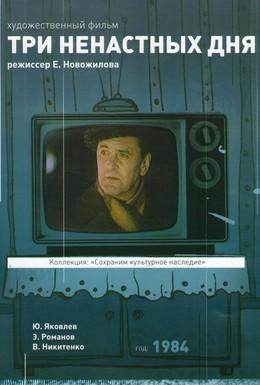 Постер фильма Три ненастных дня (1978)