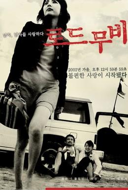 Постер фильма Роуд муви (2002)
