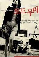Роуд муви (2002)