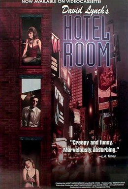 Постер фильма Номер в отеле (1993)
