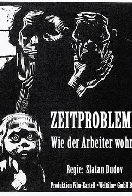 Постер фильма Проблема нынешнего времени: Как живет рабочий (1930)