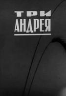Три Андрея (1966)