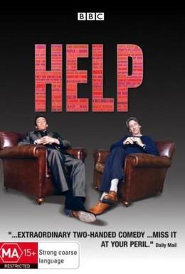 Постер фильма На помощь! (2005)