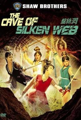Постер фильма Паутиновая пещера (1967)