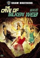 Паутиновая пещера (1967)