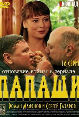 Постер фильма Папаши (2011)