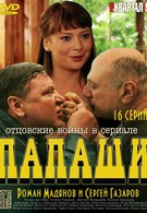 Папаши (2011)