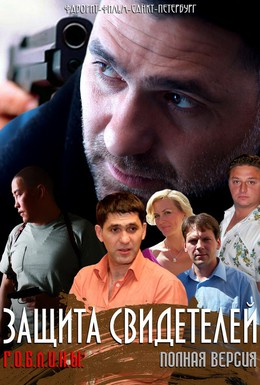 Постер фильма Защита свидетелей (2011)