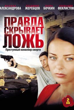 Постер фильма Правда скрывает ложь (2009)