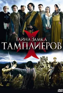Постер фильма Тайна замка тамплиеров (2010)