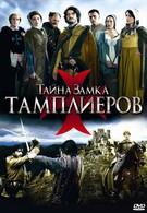 Тайна замка тамплиеров (2010)
