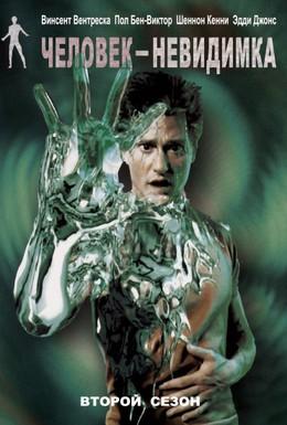 Постер фильма Человек-невидимка (2000)
