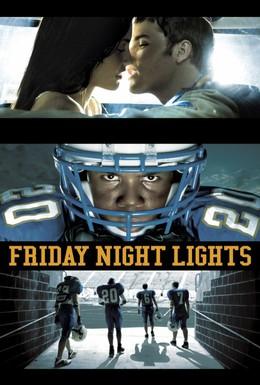 Постер фильма Огни ночной пятницы (2006)