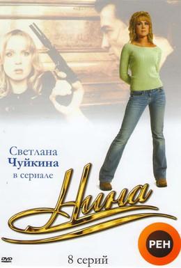 Постер фильма Нина (2001)