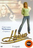 Нина (2001)